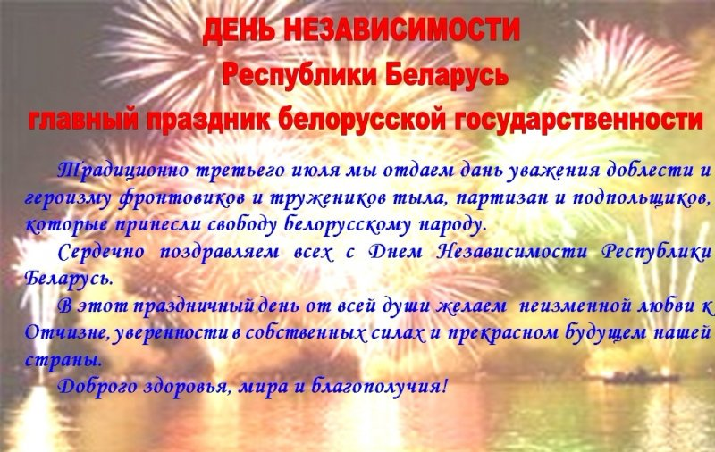 Поздравление с днем независимости текст 13